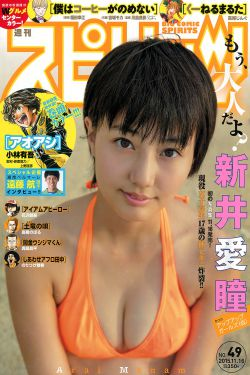 [Weekly Big Comic Spirits] 新井愛瞳 2015年No.4